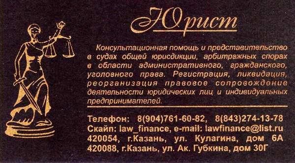 визитки адвокатов образцы